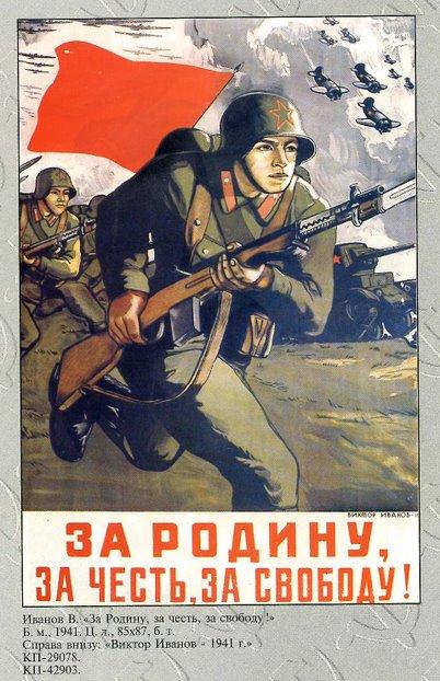 За нашу свободу плакат